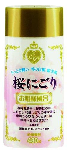 お姫様風呂 桜にごり 480g