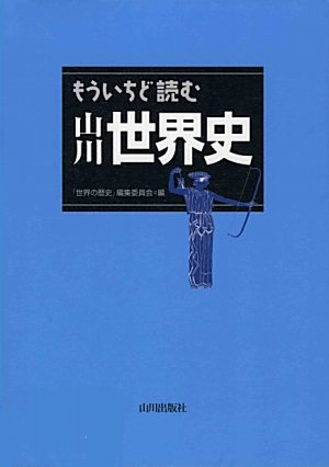 もういちど読む山川世界史