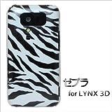 LYNX 3Dドコモ SH-03C携帯ケース[054 ゼブラ]