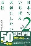 日本でいちばん大切にしたい会社2 [単行本(ソフトカバー)] / 坂本 光司 (著); あさ出版 (刊)
