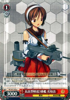 ヴァイスシュヴァルツ 長良型軽巡3番艦 名取改/艦隊これくしょん -艦これ-第二艦隊(KCS31)/ヴァイス