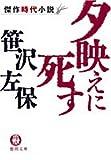 夕映えに死す (徳間文庫)