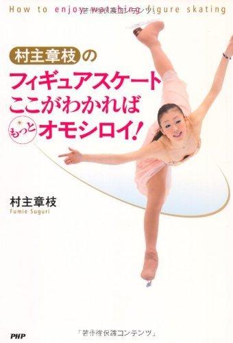 村主章枝の フィギュアスケート ここがわかればもっとオモシロイ!