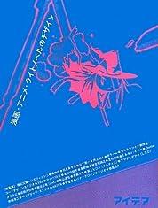 漫画・アニメ・ライトノベルのデザイン (アイデア・アーカイブ)