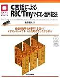C言語によるR8C/Tinyマイコン活用技法―統合開発環境HEW4を使ってマイコン・ボードやデバッガを動作させながら学ぶ (マイコン活用シリーズ)