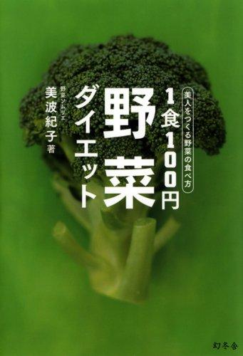 1食100円野菜ダイエット―美人をつくる野菜の食べ方