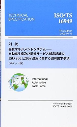対訳ISO/TS16949〈2009〉品質マネジメントシステム―自動車生産及び関連サービス部品組織のISO9001:2008適用に関する固有要求事項 ポケット版 (Management System ISO SERIES)