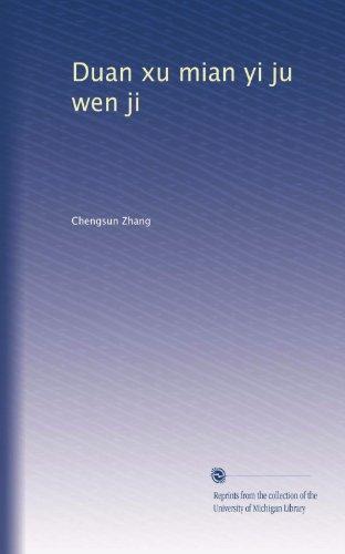 Duan Xu Mian Yi Ju Wen Ji (Chinese Edition)