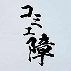 カミカゼスタイル(kamikazestyle) コミュ障 (L, ブルー)
