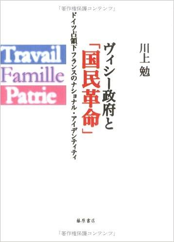 Amazon.co.jp: ヴィシー政府と...