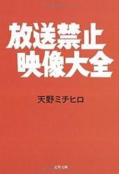 放送禁止映像大全 (文春文庫)