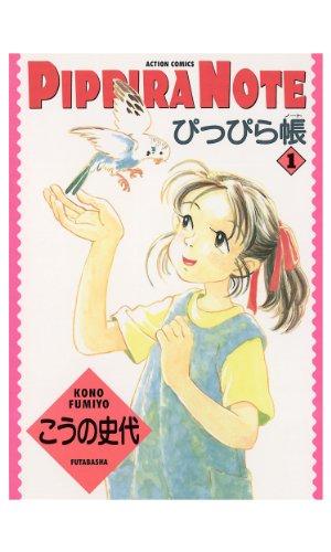 ぴっぴら帳 : 1 (アクションコミックス) -