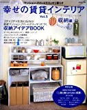 幸せの賃貸インテリア Vol.5―賃貸マンション・アパートでスッキリ暮らす (別冊美しい部屋)