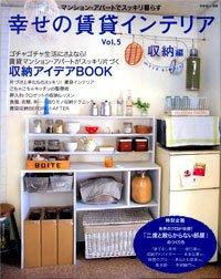 幸せの賃貸インテリア Vol.5―賃貸マンション・アパートでスッキリ暮らす (5) (別冊美しい部屋)