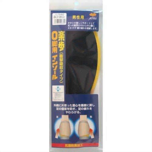 楽歩 O脚用インソール(162) 男性用 24.0-28.0cm