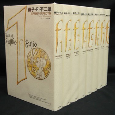 藤子・F・不二雄SF短編PERFECT版 全8巻完結セット -
