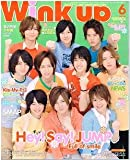 Wink up (ウィンク アップ) 2011年 06月号 [雑誌]