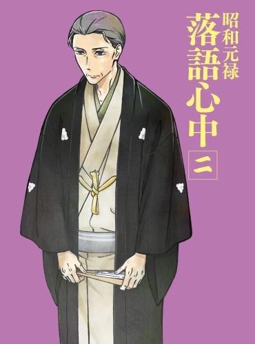 「昭和元禄落語心中」Blu-ray(限定版)二