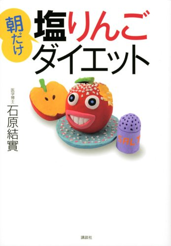 朝だけ塩りんごダイエット (講談社の実用BOOK)