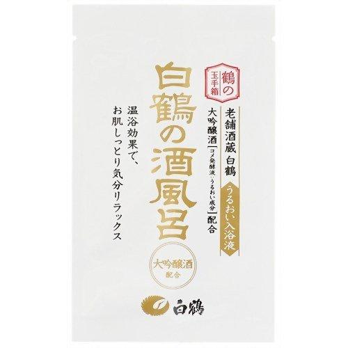 鶴の玉手箱 白鶴の酒風呂 大吟醸酒配合 25ml