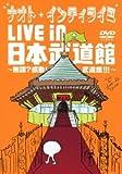 ナオト・インティライミ LIVE in 日本武道館 ~無謀?感動!武道館!!!~(初回限定盤復刻マフラータオル付き) [DVD]