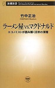 ラーメン屋vs.マクドナルド―エコノミストが読み解く日米の深層 (新潮新書)