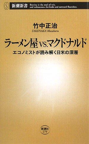 ラーメン屋vs.マクドナルド―エコノミストが読み解く日米の深層
