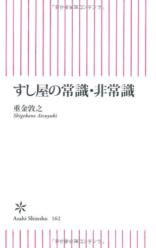 すし屋の常識・非常識 (朝日新書)
