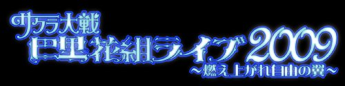 AV版 サクラ大戦巴里花組ライブ2009~燃え上がれ自由の翼~DVD