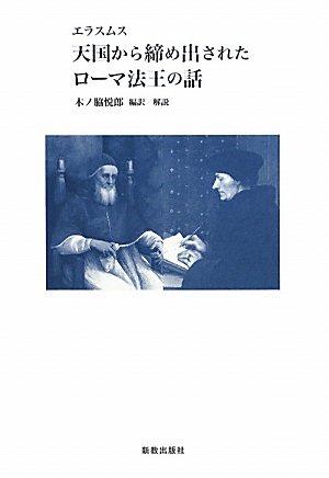 天国から締め出されたローマ法王の話