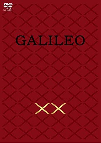 ガリレオ XX ダブルエックス 内海薫最後の事件 愚弄ぶ