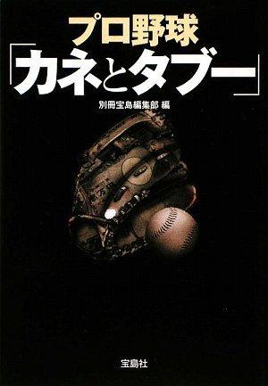 プロ野球「カネとタブー」