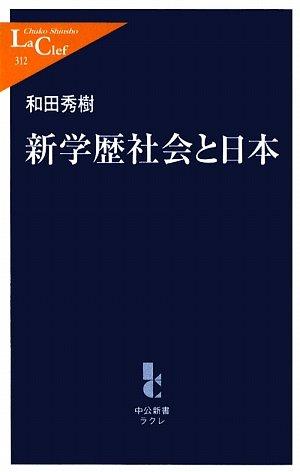 新学歴社会と日本