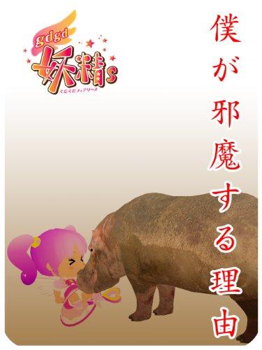 gdgd妖精s 第1巻 【BD】 [Blu-ray]