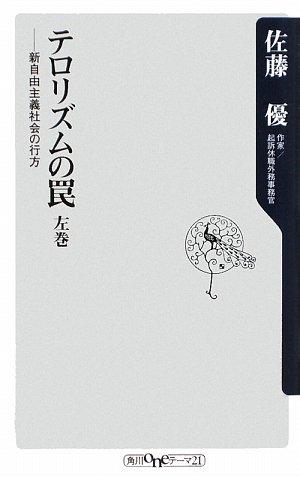テロリズムの罠 左巻  新自由主義社会の行方 (角川oneテーマ21)