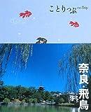奈良・飛鳥 (ことりっぷ)