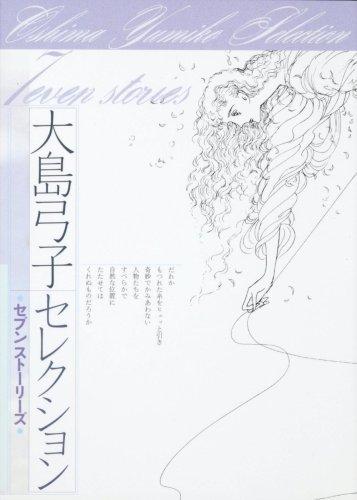 大島弓子セレクション  セブンストーリーズ