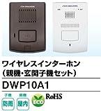DXアンテナワイヤレスインターホン親機+玄関子機DWP10A1 1セット/3点 【1点】