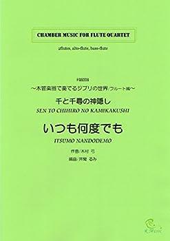 FQG008 【いつも何度でも「千と千尋の神隠し」より/木村弓】アルト、バスを含むフルート四重奏 (2Flutes,Alto-Flute,Bass-Flute)