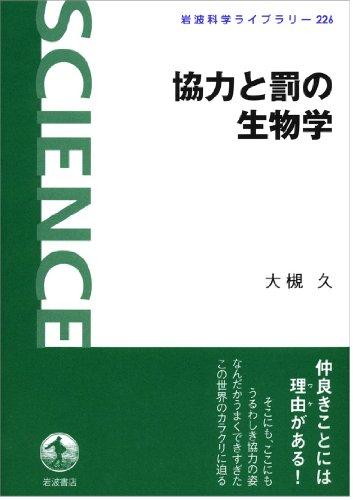 協力と罰の生物学 (岩波科学ライブラリー)