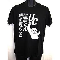 完全勝利した淫夢くんTシャツ (XL, 黒)