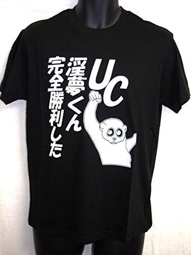 完全勝利した淫夢くんTシャツ (L, 黒)