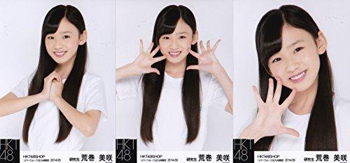 【荒巻美咲5枚コンプ】「北九州リバーウォーク限定 個別生写真 9月」 HKT48 公式生写真 月別
