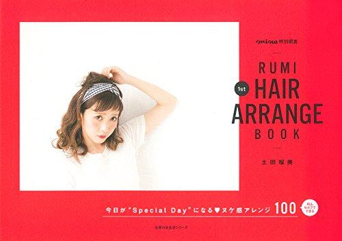 "RUMI 1st HAIR ARRANGE BOOK―今日が""Special Day""になる ヌケ感アレンジ100 (主婦の友生活シリーズ)"