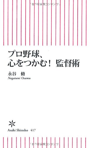 プロ野球、心をつかむ!  監督術 (朝日新書)