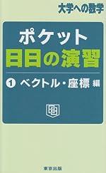 ポケット日日の演習 1 ベクトル・座標編 (大学への数学)