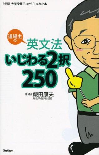 道場主の英文法いじわる2択250