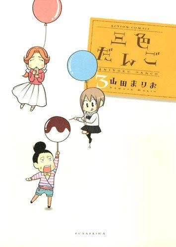 三色だんご3 (アクションコミックス)
