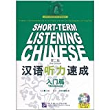 Fei Liang Short-Term Listening Chinese (Threshold)