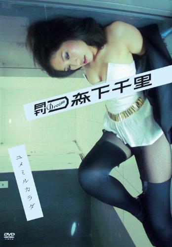 月刊Dream 森下千里 [DVD]